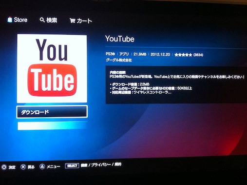 ps4でYouTubeなどのネットの動画を保存する方 …