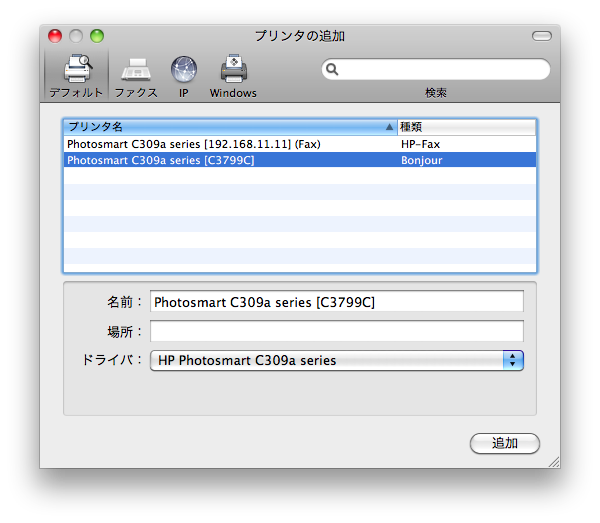 how to add printer to iphone canonやepsonのプリンタで airprint を使って iphone から印刷する方法 18562